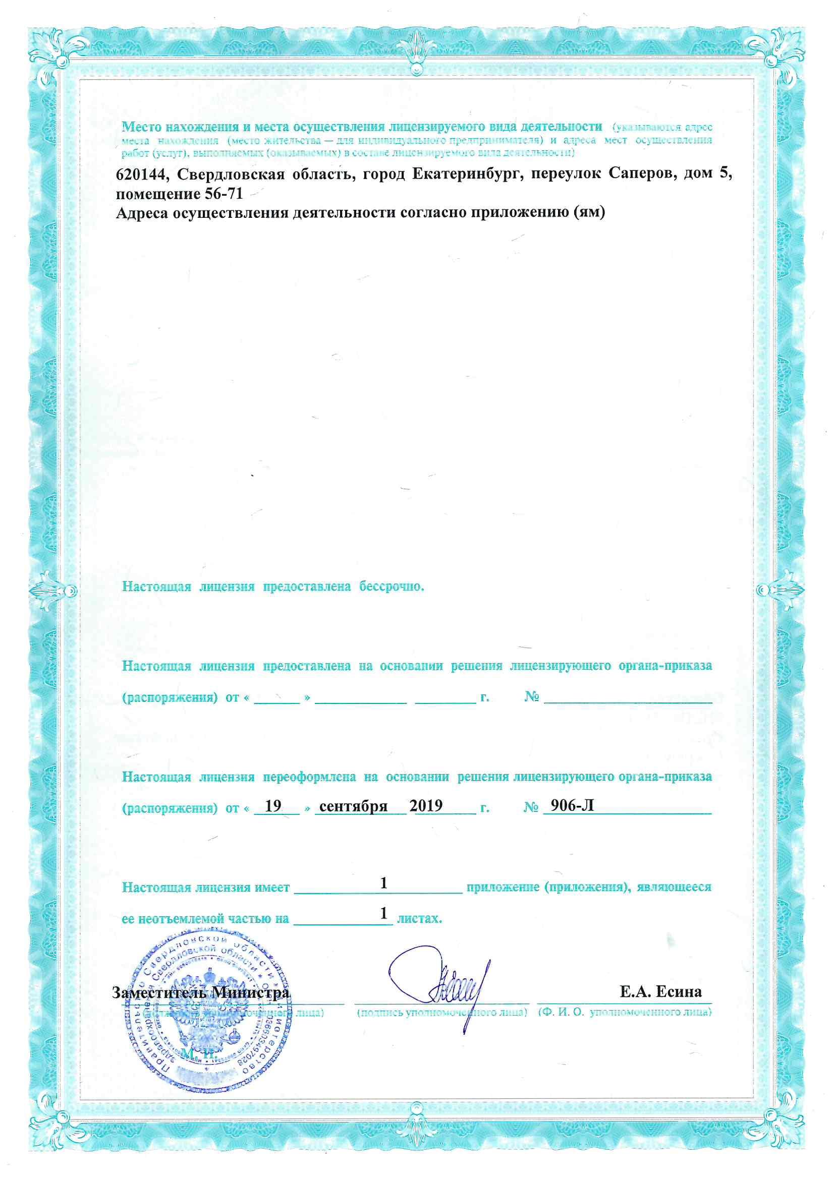 Лицензия Министерства здравоохранения Свердловской области
